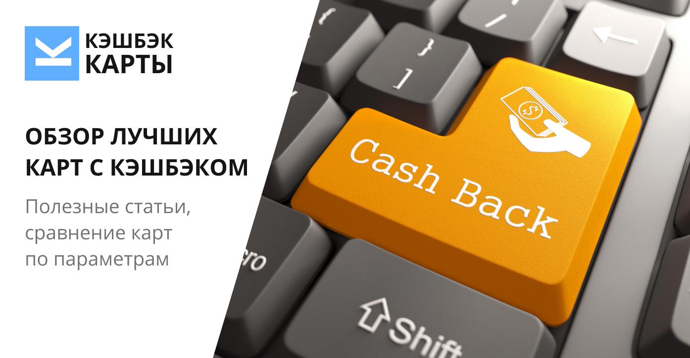 Дебетовая карта Простой доход от Локо-Банка— онлайн заявка, условия и тарифы